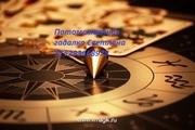 Астрология Гадания Магия 375293668978